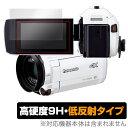 デジタル4Kビデオカメラ 用 保護 フィルムOverLay 9H Plus for Panasonic デジタル4Kビデオカメラ HC-VZX990M / HC-VX…