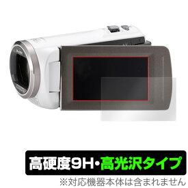 Panasonic デジタルビデオカメラ 用 保護 フィルム OverLay 9H Brilliant for Panasonic デジタルビデオカメラ HC-V360MS / HC-V480MS 9H 9H高硬度で透明感が美しい高光沢タイプ