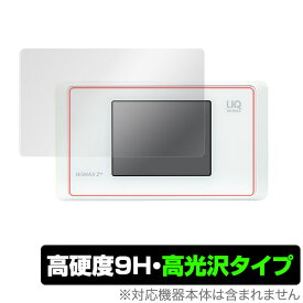 UQ WiMAX Speed Wi-Fi NEXT WX05 用 保護 フィルム OverLay 9H Brilliant for UQ WiMAX Speed Wi-Fi NEXT WX05 【送料無料】 9H 9H高硬度で透明感が美しい高光沢タイプ