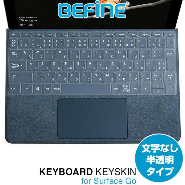 BEFiNE キースキン キーボードカバー for Surface Go (クリア) 【送料無料】 サーフェスゴー サーフェス キーボードにぴったりと密着