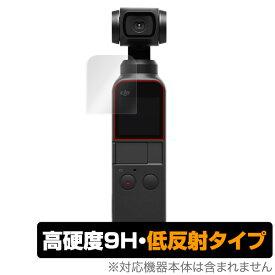 DJI OSMPKT Osmo Pocket 用 保護 フィルム OverLay 9H Plus for DJI OSMPKT Osmo Pocket (2枚組) 低反射 9H高硬度 蛍光灯や太陽光の映りこみを低減