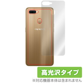 Oppo AX7 用 保護 フィルム OverLay Brilliant for Oppo AX7 背面用保護シート 【送料無料】 保護 指紋がつきにくい 防指紋 高光沢