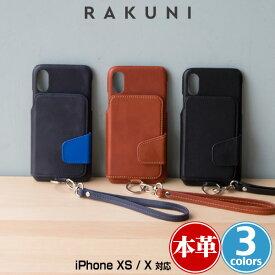 RAKUNI Leather Case for iPhone XS / X 「iPhone XS」「iPhone X」に対応したレザーケース