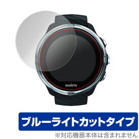 SUUNTO 9 / SUUNTO 9 Baro 用 保護 フィルム OverLay Eye Protector for SUUNTO 9 / SUUNTO 9 Baro (2枚組) 液晶 保護 目にやさしい ブルーライト カット