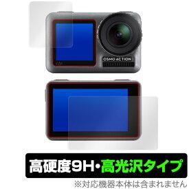 OsmoAction 用 保護 フィルム OverLay 9H Brilliant for DJI Osmo Action フロント・バック用セット 【送料無料】 9H 高硬度で透明感が美しい高光沢タイプ