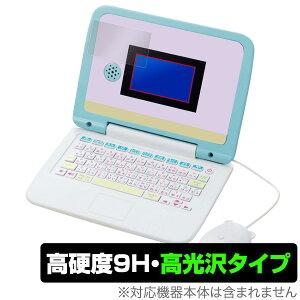 すみっコぐらしパソコン 保護フィルム OverLay 9H Brilliant for マウスできせかえ! すみっコぐらしパソコン 9H 高硬度で透明感が美しい高光沢タイプ おもちゃクリスマスプレゼント 子供用