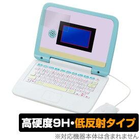 すみっコぐらしパソコン 用 保護 フィルム OverLay 9H Plus for マウスできせかえ! すみっコぐらしパソコン 低反射 9H 高硬度 映りこみを低減する低反射タイプ おもちゃクリスマスプレゼント 子供用