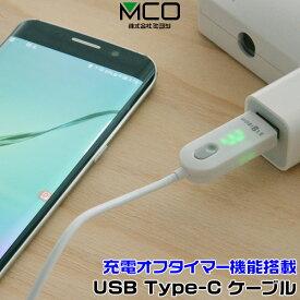 急速充電9.0V対応 ミヨシ 充電オフタイマー付き USBケーブル Type-Cコネクタタイプ STI-C10 ケーブル長1m 設定時間で充電をストップできるTypeC充電通信ケーブル