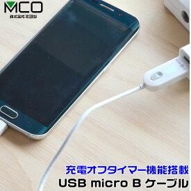 急速充電9.0V対応 ミヨシ 充電オフタイマー付き USBケーブル microBコネクタタイプ STI-M10 ケーブル長1m 設定時間で充電ストップできるmicroB充電通信ケーブル
