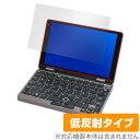 CHUWI MiniBook 保護 フィルム OverLay Plus for CHUWI MiniBook 液晶 保護 アンチグレア 低反射 非光沢 防指紋 チュ…