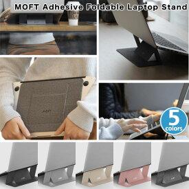 MOFT モフト 超軽量 折りたたみ式 ノートパソコンスタンド AMOFT Adhesive Foldable Laptop Stand 15.6インチまで対応 国内正規代理店 2段階調整可能 ノートPC