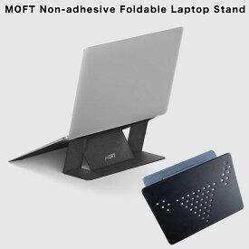 MOFT モフト 超軽量 折りたたみ式 ノートパソコンスタンド MOFT Non-adhesive Foldable Laptop Stand 17インチまで対応 国内正規代理店 貼り付け面に接着材不使用 Spacegrey MS002-M-GRY-EN01