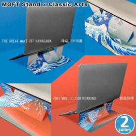 MOFT モフト 浮世絵柄 超軽量 折りたたみ式 ノートパソコンスタンド MOFT Stand x Classic Arts 15.6インチまで対応 国内正規代理店 2段階調整可能 ノートPC