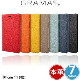iPhone11 手帳型ケース 本皮 レザー GRAMAS Shrunken-calf Leather Book Case for iPhone 11 GBCSC-IP02 アイフォーン11 高級感 シュランケンカーフレザー 使用