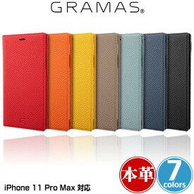iPhone11 Pro Max 手帳型ケース 本皮 GRAMAS Shrunken-calf Leather Book Case for iPhone 11 Pro Max GBCSC-IP03 アイフォーン11プロマックス 高級感レザー使用