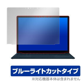 【15%OFFクーポン配布中】ブルーライトカット フィルム パソコン Surface Laptop3 13 保護 フィルム OverLay Eye Protector for Surface Laptop 3 13インチ 液晶保護 目にやさしい ブルーライト カット サーフェスラップトップ3