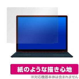 ペーパーライク フィルム Surface Laptop3 13 保護 OverLay Paper for Surface Laptop 3 13インチ 紙に書いているような描き心地 サーフェスラップトップ3 タブレット