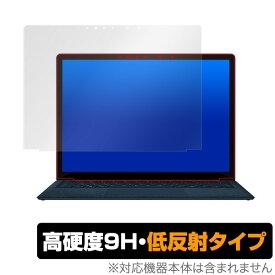Surface Laptop3 15 保護 フィルム OverLay 9H Plus for Surface Laptop 3 15インチ 低反射 9H 高硬度 映りこみを低減する低反射タイプ サーフェスラップトップ3