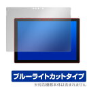 【15%OFFクーポン配布中】 ブルーライトカット フィルム SurfacePro7 保護 OverLay Eye Protector for Surface Pro 7…