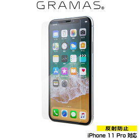 iphone11 液晶保護フィルム iPhone11 Pro ガラスフィルム GRAMAS Protection Glass Anti-Glare for iPhone 11 Pro アンチグレア GPGOS-IP01AGL グラマス アイフォーン11 プロ スマホフィルム おすすめ