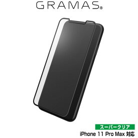 iphone11 液晶保護フィルム iPhone11 Pro Max ガラスフィルム GRAMAS Protection 3D Full Cover Glass Normal for iPhone 11 Pro Max 3D フルカバー ノーマル GPGFC-IP03NML アイフォーン11 プロ マックス スマホフィルム おすすめ