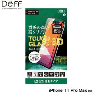 iPhone11Pro Max 3D ガラスフィルム Deff TOUGH GLASS(3Dレジン) フチなし 透明タイプ for iPhone 11 Pro Max ディーフ アイフォーン11プロマックス 化学強化ガラス