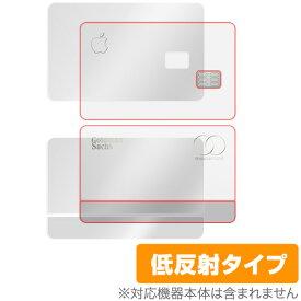 【最大15%OFFクーポン配布中!】AppleCard 保管保護フィルム OverLay Plus for Apple Card 保管用 液晶 保護 アンチグレア 低反射 非光沢 防指紋 アップルカードを保管する際におすすめ ミヤビックス