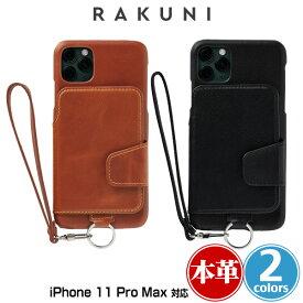 iPhone11Pro Max 牛本皮ケース RAKUNI Leather Case for iPhone 11 Pro Max ラクニ カードホルダー スマホリング アイフォーン11プロマックス 本革 レザーケース