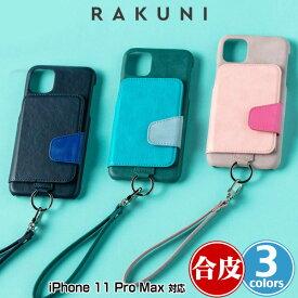 iPhone11Pro Max ソフトレザーケース RAKUNI Soft Leather Case for iPhone iPhone 11 Pro Max ラクニ カードホルダー スマホリング アイフォーン11プロマックス