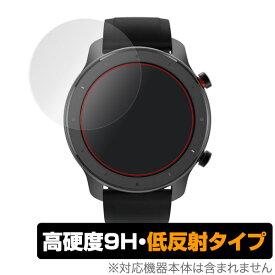 【25日限定●ポイント最大31倍●】 AmazfitGTR Lite 保護フィルム OverLay 9H Plus for Xiaomi Amazfit GTR Lite 47mm (2枚組) 9H 高硬度で低反射タイプ シャオミー アマズフィット ライト