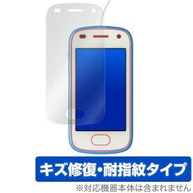 キッズフォン2 保護 フィルム OverLay Magic for ソフトバンク キッズフォン2 液晶保護 キズ修復 耐指紋 防指紋 コーティング キッズフォン 2 kids Phone2