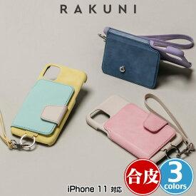iPhone11 ソフトレザーケース RAKUNI Leather Case for iPhone 11 ラクニ カードホルダー スマホリング付 スタンド機能 アイフォーン11