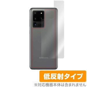 【15%OFFクーポン配布中】GalaxyS20 Ultra5G 背面 保護 フィルム OverLay Plus for Galaxy S20 Ultra 5G SCG03 本体保護フィルム さらさら手触り低反射素材 ギャラクシーS20 ウルトラ 5G SCG03 スマホフィルム お