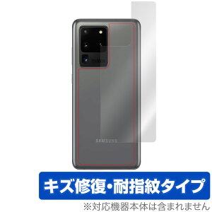 【15%OFFクーポン配布中】GalaxyS20 Ultra5G 背面 保護 フィルム OverLay Magic for Galaxy S20 Ultra 5G SCG03 本体保護フィルム キズ修復 耐指紋コーティング ギャラクシーS20 ウルトラ 5G SCG03 スマホフィルム