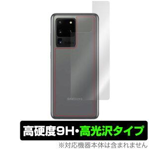【15%OFFクーポン配布中】GalaxyS20 Ultra5G 背面 保護 フィルム OverLay 9H Brilliant for Galaxy S20 Ultra 5G SCG03 9H高硬度で透明感が美しい高光沢タイプ ギャラクシーS20 ウルトラ 5G SCG03 スマホフィルム お