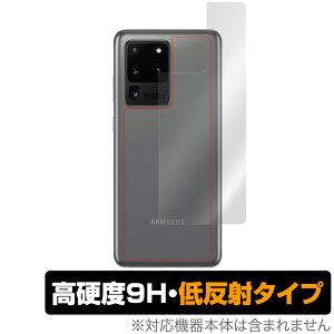 【15%OFFクーポン配布中】GalaxyS20 Ultra5G 背面 保護 フィルム OverLay 9H Plus for Galaxy S20 Ultra 5G SCG03 9H高硬度でさらさら手触りの低反射タイプ ギャラクシーS20 ウルトラ 5G SCG03 スマホフィルム おす