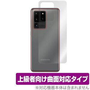 【15%OFFクーポン配布中】GalaxyS20 Ultra5G 背面 保護 フィルム OverLay FLEX for Galaxy S20 Ultra 5G SCG03 本体保護フィルム 曲面対応 ギャラクシーS20 ウルトラ 5G SCG03 スマホフィルム おすすめ