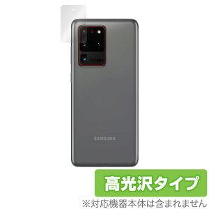 【15%OFFクーポン配布中】GalaxyS20 Ultra5G リアカメラ 保護 フィルム OverLay Brilliant for Galaxy S20 Ultra 5G SCG03 リアカメラ 表面保護 指紋がつきにくい 防指紋 高光沢 ギャラクシーS20 ウルトラ 5G スマ
