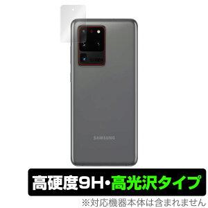 【15%OFFクーポン配布中】GalaxyS20 Ultra5G リアカメラ 保護 フィルム OverLay 9H Brilliant for Galaxy S20 Ultra 5G SCG03 リアカメラ 9H 高硬度で透明感が美しい高光沢タイプ ギャラクシーS20 ウルトラ 5G SCG03