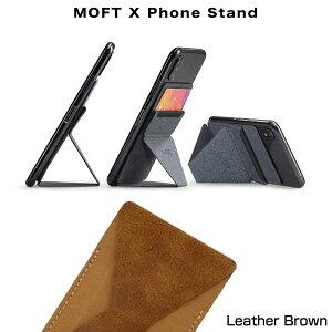【マラソン●最大P34倍●最大2000円OFFクーポン】 MOFT X Phone Stand 世界最薄クラス スマホスタンド 3段階の角度調整 スキミング防止カードケース内蔵 モフト エックス フォン スタンド Leather Brown