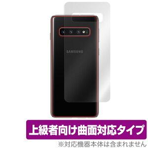 【15%OFFクーポン配布中】Galaxy S10 背面 保護 フィルム OverLay FLEX for Galaxy S10 SC-03L / SCV41 本体保護フィルム 曲面対応 ギャラクシーS10 SC03L SCV41 スマホフィルム おすすめ