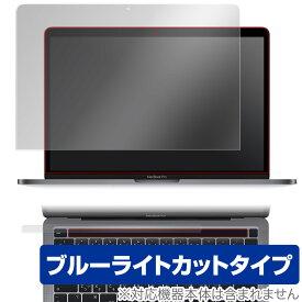 MacBook Pro 13インチ 2020 保護 フィルム OverLay Eye Protector for MacBook Pro 13インチ (2020) Touch Barシートつき 液晶保護 目にやさしい ブルーライト カット マックブックプロ 13インチ 2020