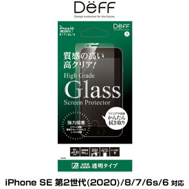 【15%OFFクーポン配布中】iPhoneSE 第2世代 2020 液晶保護ガラス 光沢 High Grade Glass Screen Protector for iPhone SE 第2世代 (2020) / 8 / 7 / 6s / 6(光沢) DG-IP9G3F アイフォーンSE2 2020 Deff(ディーフ) スマホフィルム おすすめ
