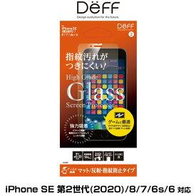 【15%OFFクーポン配布中】iPhoneSE 第2世代 2020 液晶保護ガラス 反射防止 High Grade Glass Screen Protector for iPhone SE 第2世代 (2020) / 8 / 7 / 6s / 6(マット) DG-IP9M3F アイフォーンSE2 2020 Deff(ディーフ) スマホフィルム おすすめ