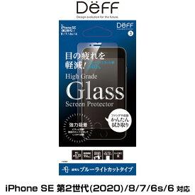 【15%OFFクーポン配布中】iPhoneSE 第2世代 2020 液晶保護ガラス ブルーライトカット High Grade Glass Screen Protector for iPhone SE 第2世代 (2020) / 8 / 7 / 6s / 6(ブルーライトカット) DG-IP9B3F アイフォーンSE2 2020 Deff スマホフィルム おすすめ