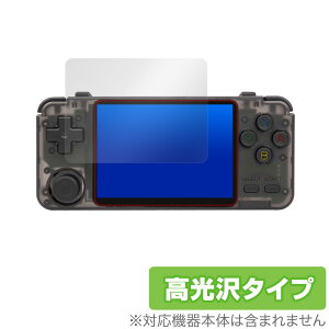 【15%OFFクーポン配布中】ポータブルゲーム機 RK2020 保護 フィルム OverLay Brilliant for ポータブルゲーム機 RK2020 液晶保護 指紋がつきにくい 防指紋 高光沢