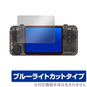【15%OFFクーポン配布中】ポータブルゲーム機 RK2020 保護 フィルム OverLay Eye Protector for ポータブルゲーム機 RK2020 液晶保護 目にやさしい ブルーライト カット