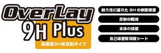 ENVY13ba0000シリーズ保護フィルムOverLay9HPlusforHPENVY13-ba0000シリーズ9H高硬度で映りこみを低減する低反射タイプ