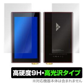 DX220 MAX 表面 背面 保護 フィルム OverLay 9H Brilliant for iBasso Audio DX220 MAX 表面・背面セット 9H高硬度で透明感が美しい高光沢タイプ アイバッソオーディオ DX220 MAX
