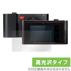 【最大15%OFFクーポン配布中!】LeicaT Typ701 保護 フィルム OverLay Brilliant for Leica T Typ 701 カメラ液晶保護 指紋がつきにくい 防指紋 高光沢 ライカT Typ701 ミヤビックス